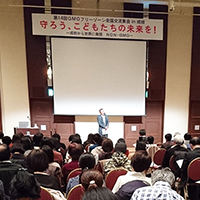 GMO-Free Zone National Exchange Meeting in Narita